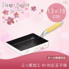 パール金属 フラワーガーデン ふっ素加工IH対応玉子焼 13×18cm (さくら) HB-2893
