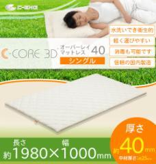 C-CORE3D シーコア オーバーレイマットレス 40 シングル クリーム A002