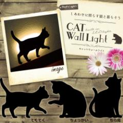 電池式LEDウォールライト CAT WALL LIGHT(キャット ウォールライト)