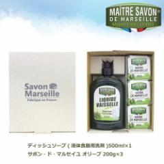 Maitre Savon de Marseille(メートル・サボン・ド・マルセイユ) ギフト 石鹸&ディッシュソープ(洗剤)セット