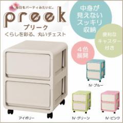 preek プリーク 2段チェスト(支社倉庫発送品)