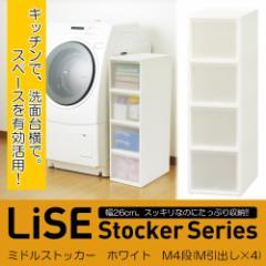 LiSE リセ ミドルストッカー (すきま収納ラック) ホワイト M4段(M引出し×4)(支社倉庫発送品)