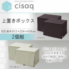 cisaq(シサック) 上置きボックス 2個組