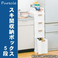 収納用品 Purecle(ピュアクル) スキ間収納ボックス 5段 GP-04(支社倉庫発送品)