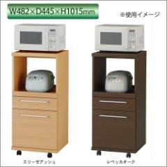 フナモコ 日本製 レンジ台 コンセント1ヶ口 482×445×1015mm(支社倉庫発送品)