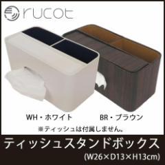 rucot(ルコット) ティッシュスタンドボックス RCT-TSB