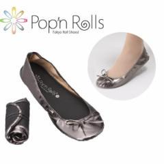 Popn Rolls(ポップンロールズ)軽量ポケッタブルシューズ・携帯スリッパ サマーサンド