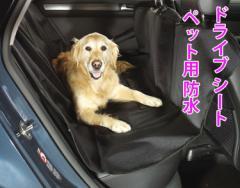 愛犬用ドライブシート  後部座席用   おでかけ ペットシート 旅行 ドライブ CPS1411