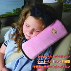 シートベルトクッション 車 落下防止 枕 子供 枕 シートベルトクッション 子供枕 サポートクッション シートベルトパッド 筒型 SBC001