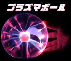 プラズマボール サンダーボール 科学おもちゃ インテリア 放電球 PSB80