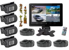 CCDレンズ4ピン防水カメラ 9インチ液晶モニター 12V/24V兼用 画面分割機能(4画面、2画面、全画面) MN90PROSET