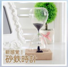 砂鉄時計 磁石の力で60秒計測 インテリアに馴染むシンプルなデザイン プレゼントにも MH60