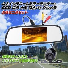 4.3インチルームミラーモニター+CCD 広角 小型 防水バックカメラ2点セット 映像2チャンネル  12V専用 403CBK200