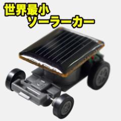 世界最小クラス 超ミニサイズ 手のひらサイズ ソーラーカー 組立て不要 完成品 SCAR001