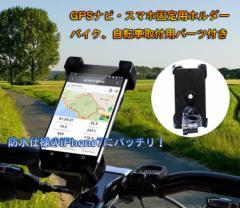 iPhone7対応 バイク、自転車用スマホ ホルダー 360度回転 iPhone Garaxy Xperia 多機種対応 厚さ調整パッド付属 TORE001