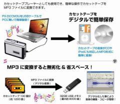 デジタル変換カセットプレーヤー  カセットテープ をデジタ化する カセットコンバーター UW100