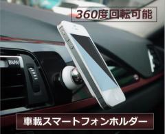 マグネット式の車内用スマホホルダー 360度クルクルと回転できます 簡単に取り外し可能 YIKE10