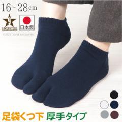 足袋ソックス/メンズ/レディース/日本製/スニーカーソックス/くるぶしソックス/5色【メール便対応可】