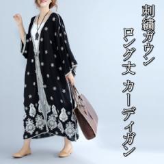 刺繍ガウン ロング丈 カーディガン メール便 送料無料