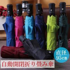 セール 自動開閉 大型 折りたたみ傘 直径95cm 晴雨兼用 男女兼用 収納袋付き メール便 送料無料 dm