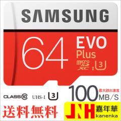microSDXC 64GB SAMSUNG サムスン Class10 U3 4K対応 R:100MB/s  UHS-I EVO Plus 海外パッケージ