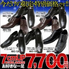 シークレットシューズ 7cmアップ メンズ ビジネスシューズ 紳士靴 メンズシューズ バレないシークレットシューズ