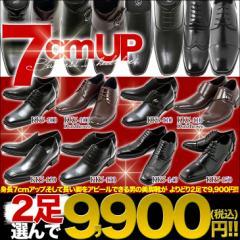 シークレットシューズ 7cmアップ ビジネシューズ メンズ 紳士靴 2足セット 2足で7,800円 サイズ交換可