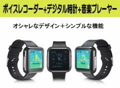 最新型腕時計式ボイスレコーダー音楽プレーヤー 8GB内臓 高音質 長時間録音 日本語メニュー 簡単操作 VRWR19