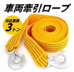 車両牽引ロープ 緊急/事故用 両端フック付 牽引ベルト ケーブル 3トン CTS350G