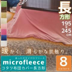 あったか マイクロフリース こたつ布団用カバー あたたか 長方形 195×245cm