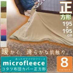 あったか マイクロフリース こたつ布団用カバー あたたか 正方形 195×195cm