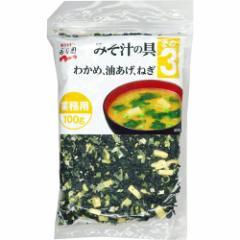 永谷園 みそ汁の具 その3(わかめ、油あげ、ねぎ) 業務用 100g