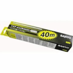 SANYO 普通紙ファクシミリ用インクリボン FXP-A4IR40(K)(黒) 40m