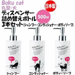 日本製 Boku cat 丸型 大 ディスペンサー詰め替えボトル500ml 3本セット(シャンプー・コンディショナー・ボディソープ)