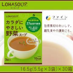 ファイン LOHASOUP(ロハスープ) カラダにやさしい野菜スープ 16.5g(5.5g×3袋)×30箱