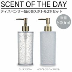 SCENT OF THE DAY(セントオブザデイ) ディスペンサー詰め替えボトル2本セット (クリアフラワー・ホワイトフラワーフロスト)
