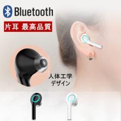 Bluetooth 4.1 ブルートゥースイヤホン 片耳 ハイレゾ級高音質 ワイヤレスイヤホン ヘッドセット ハンズフリー通話 軽量 ワンボタン設計