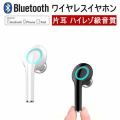 Bluetooth 4.1 ハイレゾ級高音質 ワイヤレスイヤホン ヘッドセット ブルートゥースイヤホン 片耳 ハンズフリー通話 軽量 ワンボタン設計