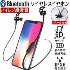 ブルートゥースイヤホン ネックバンド式 Bluetooth 4.2 高音質ワイヤレスイヤホン IPX6防水防汗 ヘッドセット マイク内蔵 長時間連続再生