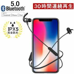 ブルートゥースイヤホン ワイヤレスイヤホン 高音質 Bluetooth 4.2 36時間連続再生 IPX7防水 ネックバンド式 ヘッドセット マイク内蔵