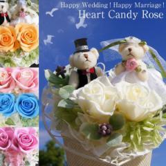 結婚祝い フラワー電報 ハートのキャンディーローズ