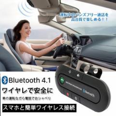 Bluetooth スピーカーフォン 車載 車用 スマートフォン スマホ ブルートーキング 無線 音楽 通話 カー用品 車内 磁石
