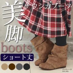 シューズ レディース 靴 ナウシカブーツ ブーツ ショート丈 くしゅくしゅブーツ 大きいサイズ 【bo-292】 *a