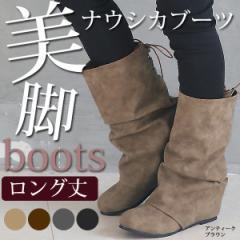 シューズ レディース 靴 ナウシカブーツ ブーツ ロング丈 くしゅくしゅブーツ 大きいサイズ 【bo-293】 *a