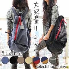 バッグ レディース A4 男女兼用 キャンバスリュック デイパック バックパック リュックサック 鞄 【ka-075】 *a