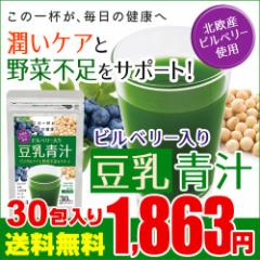 北欧産ビルベリー入り豆乳青汁 1包3g×30包 メール便送料無料