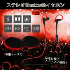 Bluetoothイヤホン ワイヤレスヘッドセット 防水 運動に最適 CVC6.0 Bluetooth4.1 専用ケース付 iPhone8&iPhoneX対応 BHGS02