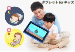 タブレット for キッズ ゲーム多数搭載 7インチ Android4.4 タブレット本体 8GB クアッドコア CPU q8029