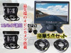 12V/24V CCDレンズ搭載LEDカメラ2台+高輝度7インチカラーモニター+20m同軸ケーブル*2 暗視切替 重機対応 OMT72SETPRO