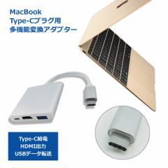 Type C to HDMI 変換アダプタ 新しいMacbook、ChromeBook Pixelなど対応 (ホワイト)TC2HDMI